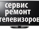 Изображение в Ремонт электроники Ремонт телевизоров Ремонт телевизоров всех моделей, обычных в Иваново 100