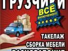 Фотография в   Услуги грузчиков в Иваново, переезды. разнорабочие, в Иваново 250