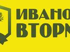 Свежее foto  Покупаем вторсырьё 36670085 в Иваново