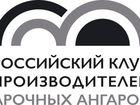 Скачать фотографию Другие строительные услуги Арочный ангар 37136016 в Иваново