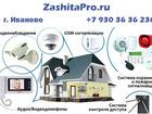 Скачать изображение Видеокамеры Установка и монтаж охраннх систем безопасности 38977746 в Иваново