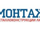 Скачать foto  Производим гибку, вальцовку, резку, рубку металла, 39878094 в Иваново