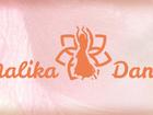 Скачать бесплатно foto  Студия восточного танца Малика-Денс 40112031 в Иваново