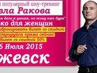 Увидеть foto Курсы, тренинги, семинары Тренинг для женщин 33056808 в Ижевске