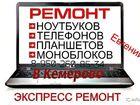 Новое фотографию Компьютерные услуги Ремонт и настройка компьютеров на дому 34157613 в Ижевске
