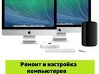 Свежее фото Компьютерные услуги Компьютерная помощь, Ремонт компьютера, Настройка 34163899 в Ижевске