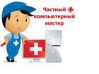 Уникальное foto Ремонт компьютеров, ноутбуков, планшетов Восстановление данных с компьютера 34280775 в Ижевске