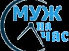 Изображение в Услуги компаний и частных лиц Помощь по дому Мужская помощь в мелком бытовом ремонте. в Ижевске 200