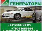 Скачать бесплатно foto  Автосервис Стартеры генераторы 34624838 в Ижевске