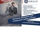 Скачать foto Юридические услуги Финансовая и юридическая помощь должникам 35005983 в Ижевске
