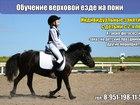 Скачать изображение  Занятия на пони 35996177 в Ижевске