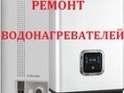 Фотография в   Ремонт водонагревателей Термекс , Аристон, в Ижевске 1000