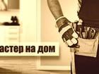 Скачать бесплатно foto  Отделка, Шпатлевка, обои, плитка, гипс-н, ламинат 38726339 в Ижевске