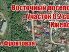 Уникальное фото  Продам земельный участок 6, 2 сот, Восточный поселок, ул, Фронтовая, Ижевск 38893156 в Ижевске