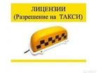 Уникальное изображение Разные услуги Получение разрешения лицензии легкового такси 39598125 в Ижевске