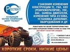 Смотреть изображение Автосервисы Регистрация изменений ТС под ДОПОГ 39849321 в Ижевске