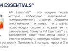 Уникальное фото  Дневные добавки AM Essentials - это инновационная формула 39864025 в Ижевске