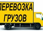 Уникальное фото Транспортные грузоперевозки Междугородние грузоперевозки, офисные и домашние переезды 42690088 в Ижевске