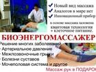 Скачать бесплатно foto  Биоэнергетический массаж на приборе по квантовым технологиям 69284697 в Ижевске
