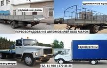 Еврофургоны, бортовые кузова установка и продажа, Удлинение рамы