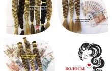 Покупаем волосы в Ижевске