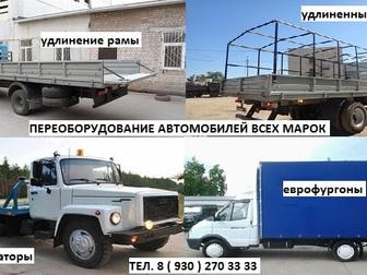 Просмотреть изображение Грузовые автомобили Еврофургоны, бортовые кузова установка и продажа, Удлинение рамы 28920179 в Ижевске