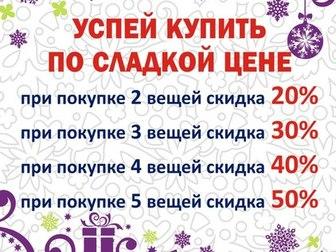 Увидеть фото Детская одежда Новогодние скидки в Sweet Berry 34163917 в Ижевске