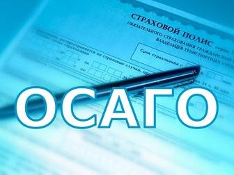 Просмотреть изображение  Автострахование ОСАГО Ижевск 69304069 в Ижевске