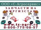 Уникальное изображение  Запчасти на пресс киргизстан 33103351 в Якутске