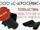 Свежее фотографию  Резиновые техпластины 33768510 в Якутске