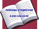 Уникальное фото Курсовые, дипломные работы Рефераты, курсовые и дипломные работы 33775699 в Якутске