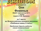 Свежее foto  Конкурсы рисунков, поделок, фото и литературы 38420336 в Якутске