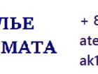 Смотреть изображение  Сервисное обслуживание и монтаж кондиционеров 66419670 в Якутске