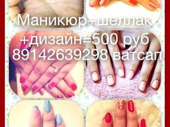 Увидеть фото Косметические услуги шеллак 500 р 32370631 в Якутске