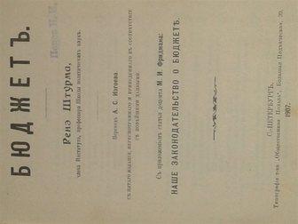 Смотреть фото Книги Продаю старые книги по финансам 32813543 в Якутске