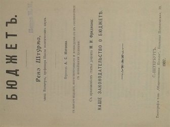 Просмотреть foto Книги Продаю старые книги по финансам 32813604 в Якутске