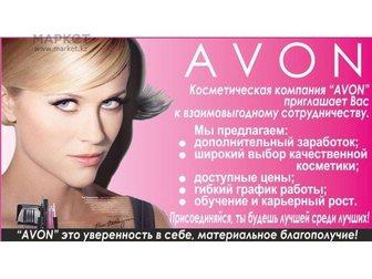 Новое фотографию  компания AVON 35122548 в Якутске