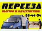 Изображение в Авто Транспорт, грузоперевозки 8903-638-8000 Илья  ЗАКАЗ УСЛУГИ:  - Заказ в Ярославле 0