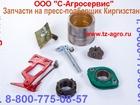Увидеть foto  Пресс подборщик киргизстан тюковый 32800296 в Ярославле