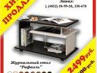Смотреть изображение Мебель для гостиной Хит продаж, Журнальный стол Рафаэль 33003986 в Ярославле