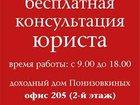 Фото в   Команда профессионалов «Азбука права», состоящая в Ярославле 0