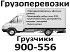 Новое изображение Транспорт, грузоперевозки Газели Грузчики Грузоперевозки 34531411 в Ярославле