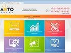 Фотография в Изготовление сайтов Изготовление, создание и разработка сайта под ключ, на заказ Наша веб-студия занимается созданием сайтов в Ярославле 1000