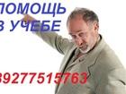 Скачать бесплатно foto Курсовые, дипломные работы Помощь в учебе 37100264 в Ярославле