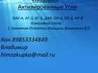 Скачать бесплатно foto Разное Купим Дорого Катионит ку-2-8 б/у 40185246 в Ярославле