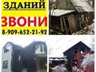 Новое foto Другие строительные услуги Снос деревянных строений 30855332 в Электрогорске