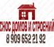 Изображение в Недвижимость Земельные участки Проводим демонтаж домов и дачных строений в Электрогорске 0
