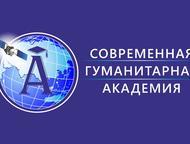 Современная гуманитарная академия (Электростальский филиал) Весенний набор 2017!