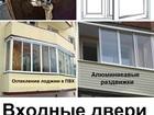 Уникальное фото Двери, окна, балконы Входные двери и окна пвх (производство, монтаж, ремонт и реставрация) 34821804 в Электроугли