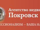 Фото в Недвижимость Агентства недвижимости Риэлторская компания Покровск Риелт осуществит в Энгельсе 0